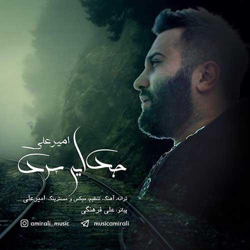 http://dl.face1music.com/face1music/1397/ordibehesht97/26/Amir-Ali-Jodaie-Sard.jpg