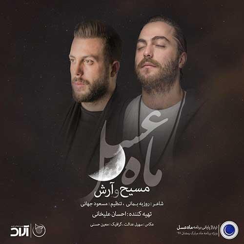 http://dl.face1music.com/face1music/1397/ordibehesht97/27/Masih-Arash-Mahe-Asal-97.jpg
