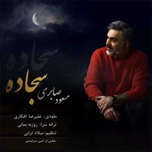 http://dl.face1music.com/face1music/1397/ordibehesht97/27/Masoud-Saberi-Sajjadeh.jpg