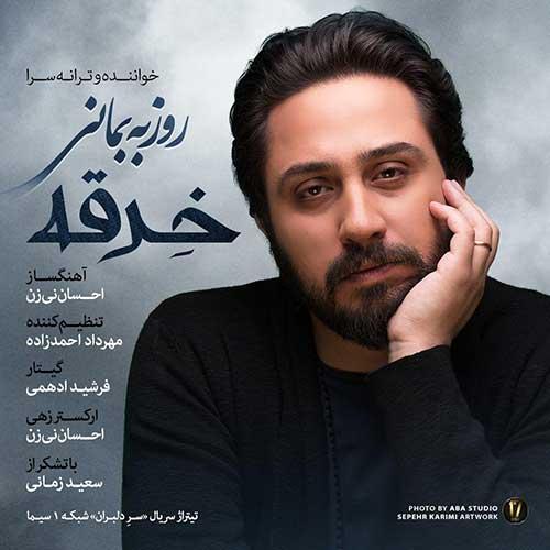 http://dl.face1music.com/face1music/1397/ordibehesht97/27/Roozbeh-Bemani-Kherghe.jpg
