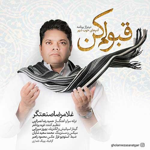 http://dl.face1music.com/face1music/1397/ordibehesht97/29/Gholamreza-Sanatgar-Ghaboolam-Kon.jpg