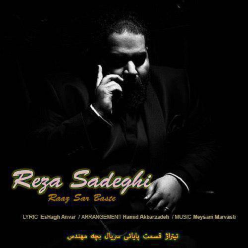 http://dl.face1music.com/face1music/1397/ordibehesht97/30/Reza.jpg