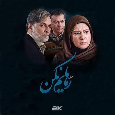 http://dl.face1music.com/face1music/1397/ordibehesht97/31/Mohammad%20Esfahani%20-%20Rahayam%20Nakon.jpg