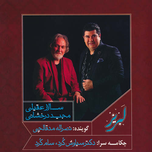 http://dl.face1music.com/face1music/1397/tir97/05/m1dq_salar_aghili_-_labriz.jpg