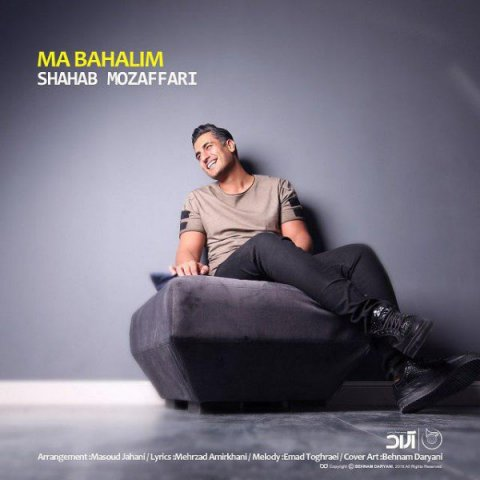 http://dl.face1music.com/face1music/1397/tir97/13/153071830590013327shahab-mozaffari-ma-bahalim.jpg