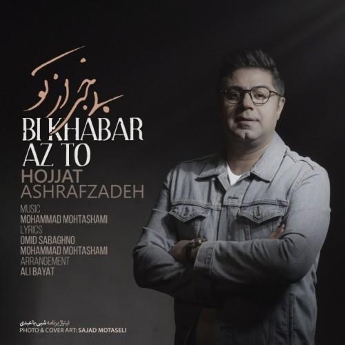 http://dl.face1music.com/face1music/1397/tir97/15/Hojjat-Ashrafzadeh-Bi-Khabar-Az-To.jpg
