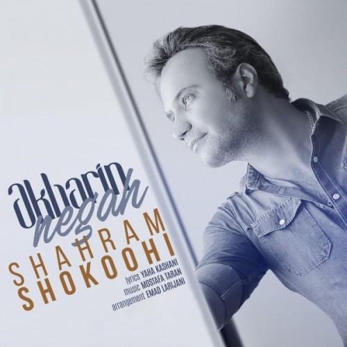 http://dl.face1music.com/face1music/1397/tir97/15/Shahram-Shokoohi-Akharin-Negah.jpg