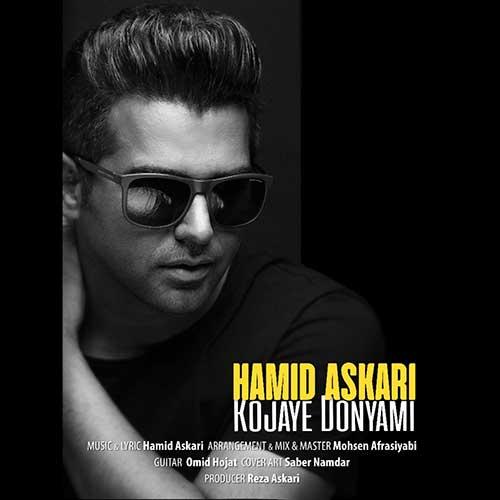 http://dl.face1music.com/face1music/1397/tir97/20/Hamid-Askari-Kojaye-Donyami.jpg