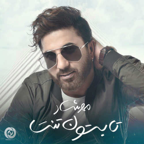http://dl.face1music.com/face1music/1397/tir97/23/izws_mehrshad.jpg