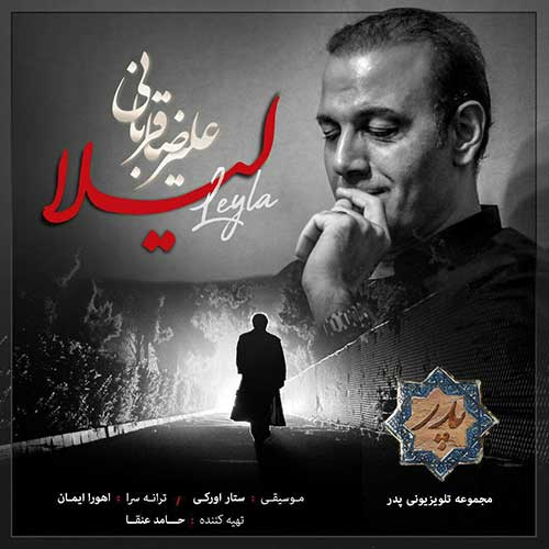 http://dl.face1music.com/face1music/1397/tir97/25/Alireza-Ghorbani-Leyla-1.jpg