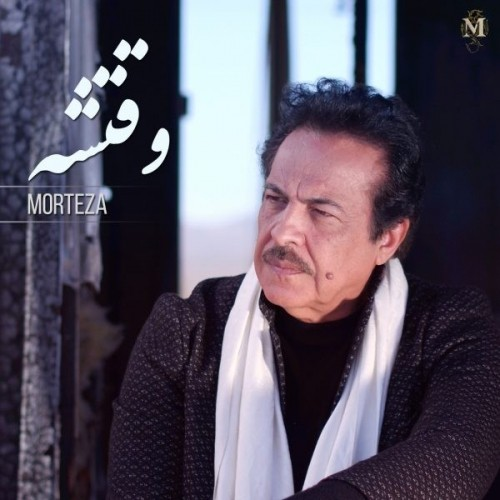 http://dl.face1music.com/face1music/1397/tir97/25/Morteza-Vaghteshe.jpg